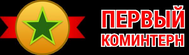 Первый Коминтерн